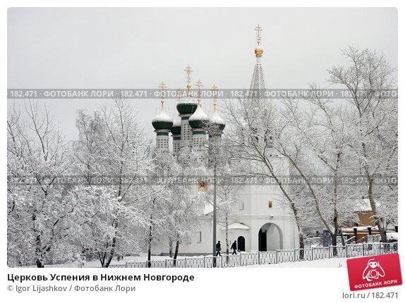 Церковь Успения в Нижнем Новгороде, фото № 182471, снято 11 ноября 2006 г. (c) Igor Lijashkov / Фотобанк Лори