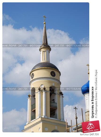 Церковь в Боровске, фото № 247731, снято 21 июля 2017 г. (c) Лифанцева Елена / Фотобанк Лори
