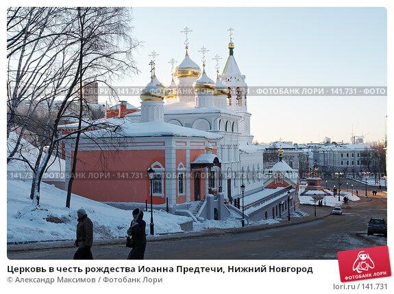 Церковь в честь рождества Иоанна Предтечи, Нижний Новгород, фото № 141731, снято 1 января 2006 г. (c) Александр Максимов / Фотобанк Лори