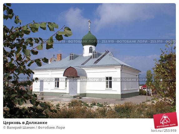 Купить «Церковь в Должанке», фото № 253919, снято 26 сентября 2007 г. (c) Валерий Шанин / Фотобанк Лори