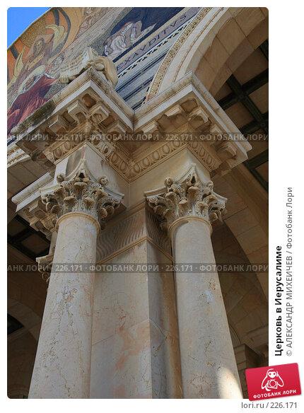 Церковь в Иерусалиме, фото № 226171, снято 22 февраля 2008 г. (c) АЛЕКСАНДР МИХЕИЧЕВ / Фотобанк Лори
