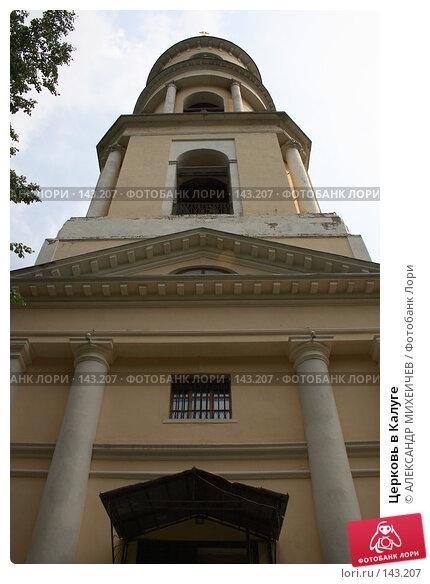 Церковь в Калуге, фото № 143207, снято 28 июля 2007 г. (c) АЛЕКСАНДР МИХЕИЧЕВ / Фотобанк Лори