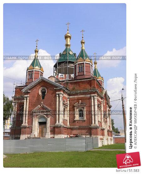 Церковь в Коломне, фото № 51583, снято 19 августа 2006 г. (c) АЛЕКСАНДР МИХЕИЧЕВ / Фотобанк Лори