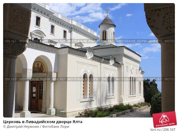 Купить «Церковь в Ливадийском дворце Ялта», эксклюзивное фото № 298167, снято 21 апреля 2008 г. (c) Дмитрий Неумоин / Фотобанк Лори
