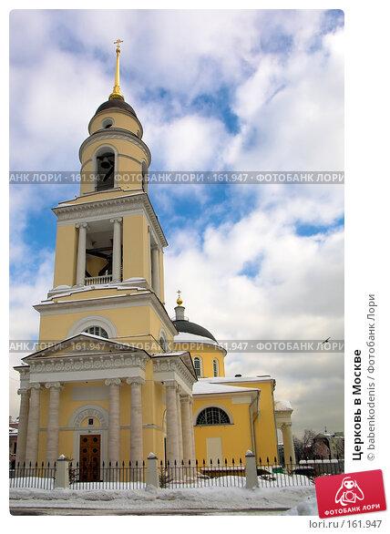 Церковь в Москве, фото № 161947, снято 6 марта 2006 г. (c) Бабенко Денис Юрьевич / Фотобанк Лори