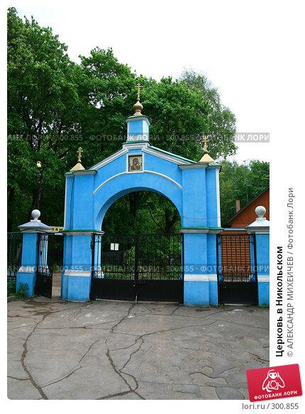 Церковь в Никольском, фото № 300855, снято 18 мая 2008 г. (c) АЛЕКСАНДР МИХЕИЧЕВ / Фотобанк Лори