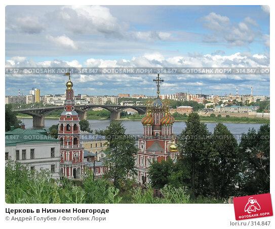 Церковь в Нижнем Новгороде, фото № 314847, снято 2 июля 2006 г. (c) Андрей Голубев / Фотобанк Лори