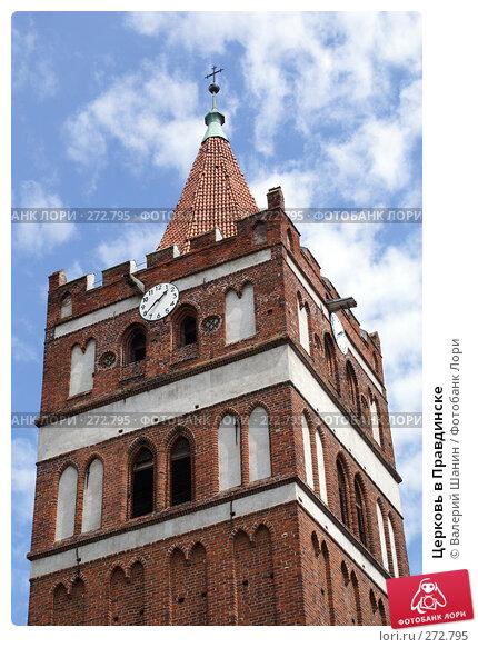 Купить «Церковь в Правдинске», фото № 272795, снято 28 июля 2007 г. (c) Валерий Шанин / Фотобанк Лори
