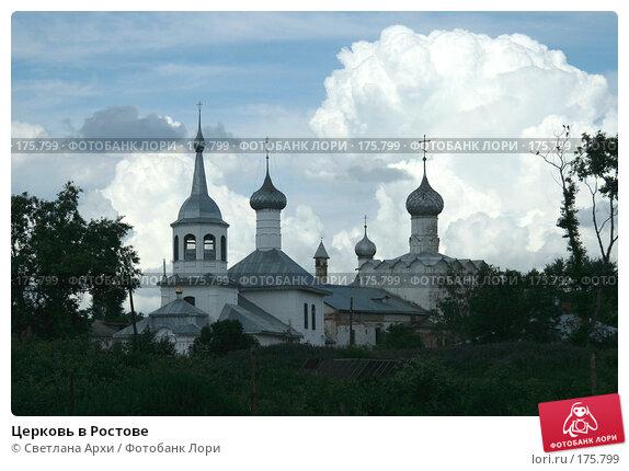 Купить «Церковь в Ростове», фото № 175799, снято 1 июля 2007 г. (c) Светлана Архи / Фотобанк Лори