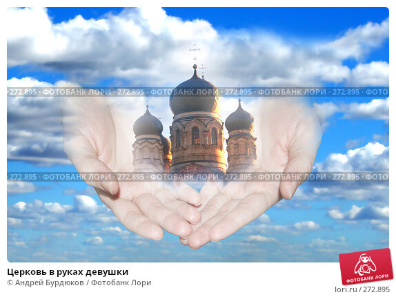 Церковь в руках девушки, фото № 272895, снято 16 сентября 2006 г. (c) Андрей Бурдюков / Фотобанк Лори
