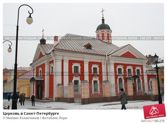 Церковь в Санкт-Петербурге, фото № 140219, снято 25 марта 2017 г. (c) Михаил Коханчиков / Фотобанк Лори