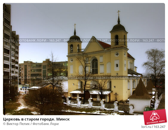 Купить «Церковь в старом городе. Минск», фото № 163247, снято 24 апреля 2018 г. (c) Виктор Пелих / Фотобанк Лори