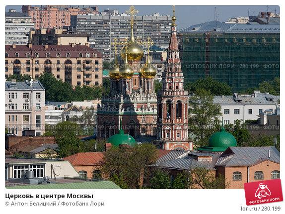 Церковь в центре Москвы, фото № 280199, снято 8 мая 2008 г. (c) Антон Белицкий / Фотобанк Лори