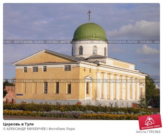 Купить «Церковь в Туле», фото № 193963, снято 7 октября 2006 г. (c) АЛЕКСАНДР МИХЕИЧЕВ / Фотобанк Лори