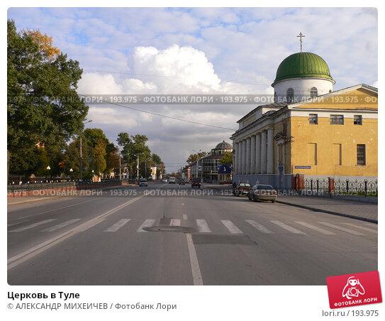 Купить «Церковь в Туле», фото № 193975, снято 7 октября 2006 г. (c) АЛЕКСАНДР МИХЕИЧЕВ / Фотобанк Лори