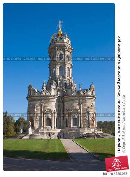 Церковь Знамения иконы Божьей матери в Дубровицах, фото № 220063, снято 2 октября 2004 г. (c) Сергей Байков / Фотобанк Лори