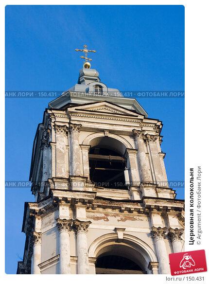 Купить «Церковная колокольня», фото № 150431, снято 20 ноября 2007 г. (c) Argument / Фотобанк Лори
