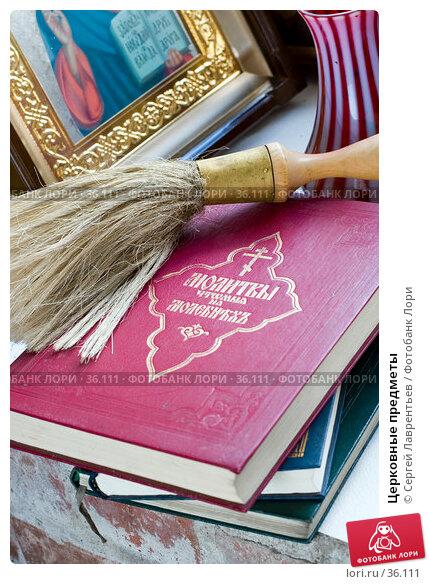 Купить «Церковные предметы», фото № 36111, снято 26 апреля 2007 г. (c) Сергей Лаврентьев / Фотобанк Лори