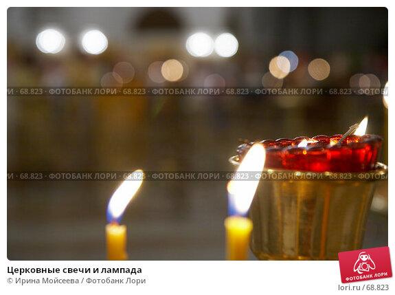 Церковные свечи и лампада, фото № 68823, снято 3 июня 2007 г. (c) Ирина Мойсеева / Фотобанк Лори