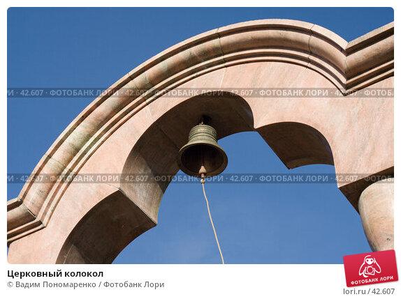 Церковный колокол, фото № 42607, снято 12 мая 2007 г. (c) Вадим Пономаренко / Фотобанк Лори