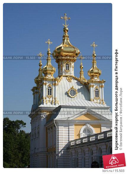 Купить «Церковный корпус Большого дворца в Петергофе», фото № 15503, снято 8 августа 2006 г. (c) Евгений Батраков / Фотобанк Лори