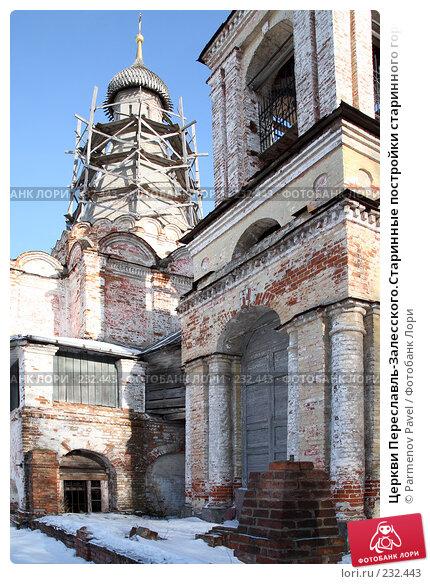 Церкви Переславль-Залесского.Старинные постройки старинного города, фото № 232443, снято 24 февраля 2008 г. (c) Parmenov Pavel / Фотобанк Лори