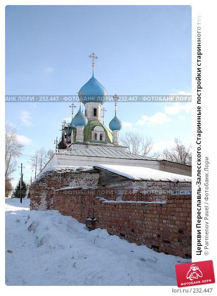 Церкви Переславль-Залесского.Старинные постройки старинного города, фото № 232447, снято 24 февраля 2008 г. (c) Parmenov Pavel / Фотобанк Лори