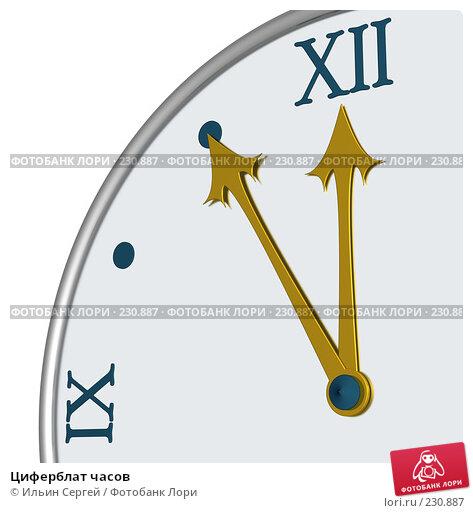 Циферблат часов, иллюстрация № 230887 (c) Ильин Сергей / Фотобанк Лори