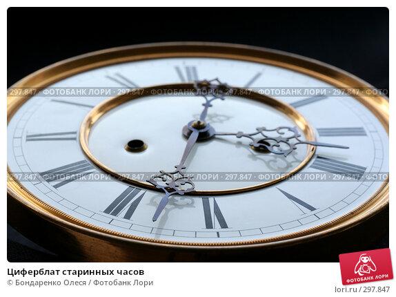 Циферблат старинных часов, фото № 297847, снято 19 мая 2008 г. (c) Бондаренко Олеся / Фотобанк Лори