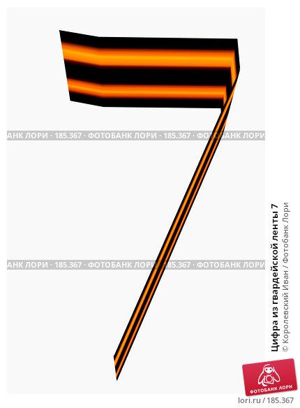 Цифра из гвардейской ленты 7, иллюстрация № 185367 (c) Королевский Иван / Фотобанк Лори
