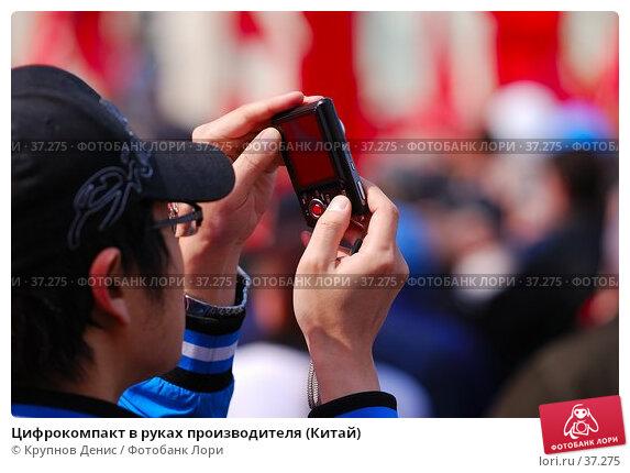 Цифрокомпакт в руках производителя (Китай), фото № 37275, снято 31 марта 2007 г. (c) Крупнов Денис / Фотобанк Лори