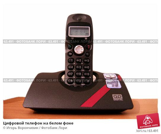 Купить «Цифровой телефон на белом фоне», фото № 63491, снято 18 июля 2007 г. (c) Игорь Ворончихин / Фотобанк Лори