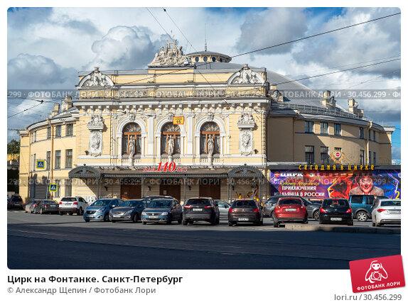 Цирк на Фонтанке. Санкт-Петербург (2018 год). Редакционное фото, фотограф Александр Щепин / Фотобанк Лори