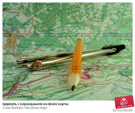Купить «Циркуль с карандашом на фоне карты», фото № 252207, снято 15 апреля 2008 г. (c) Ivan Markeev / Фотобанк Лори