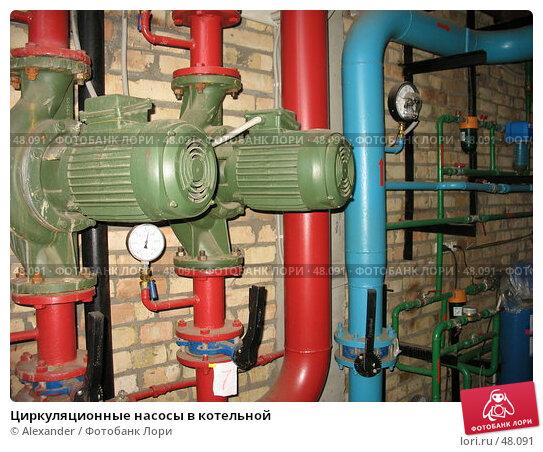 Купить «Циркуляционные насосы в котельной», фото № 48091, снято 29 мая 2007 г. (c) Alexander / Фотобанк Лори