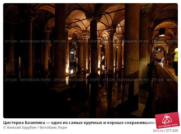Цистерна Базилика — одно из самых крупных и хорошо сохранившихся древних поземных водохранилищ Константинополя, фото № 271635, снято 4 ноября 2007 г. (c) Алексей Зарубин / Фотобанк Лори