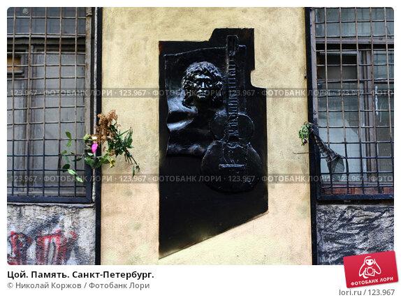 Цой. Память. Санкт-Петербург., фото № 123967, снято 18 мая 2007 г. (c) Николай Коржов / Фотобанк Лори
