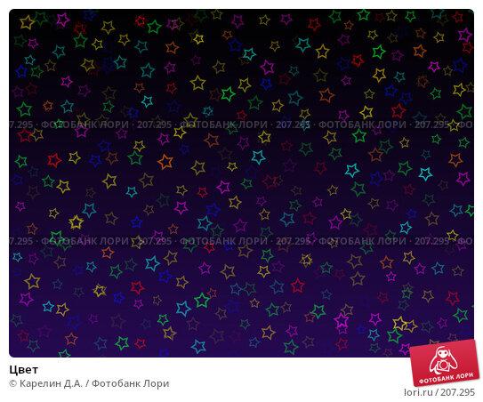 Цвет, иллюстрация № 207295 (c) Карелин Д.А. / Фотобанк Лори