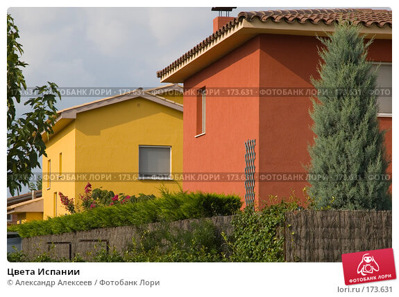 Купить «Цвета Испании», эксклюзивное фото № 173631, снято 24 сентября 2005 г. (c) Александр Алексеев / Фотобанк Лори