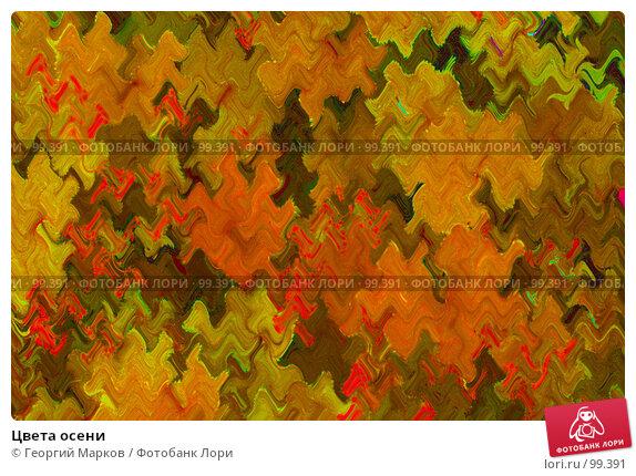 Цвета осени, иллюстрация № 99391 (c) Георгий Марков / Фотобанк Лори