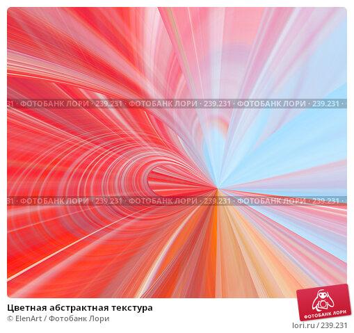 Цветная абстрактная текстура, иллюстрация № 239231 (c) ElenArt / Фотобанк Лори