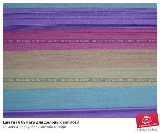 Цветная бумага для деловых записей, фото № 48507, снято 13 мая 2006 г. (c) Галина  Горбунова / Фотобанк Лори