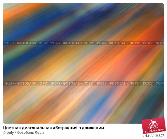 Цветная диагональная абстракция в движении, фото № 19327, снято 18 февраля 2007 г. (c) only / Фотобанк Лори