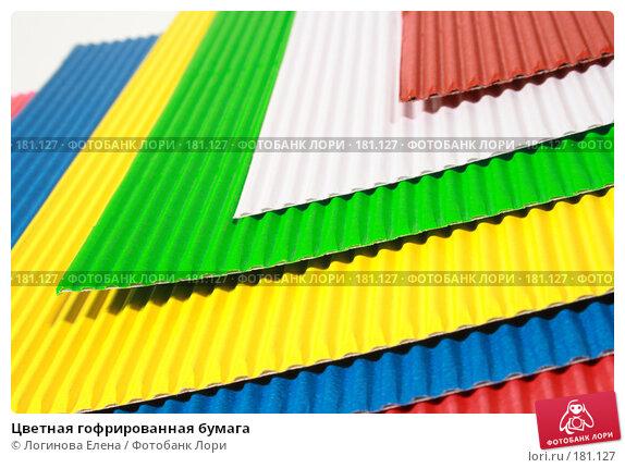 Цветная гофрированная бумага, фото № 181127, снято 8 января 2008 г. (c) Логинова Елена / Фотобанк Лори