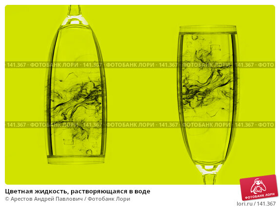 Цветная жидкость, растворяющаяся в воде, фото № 141367, снято 22 октября 2016 г. (c) Арестов Андрей Павлович / Фотобанк Лори