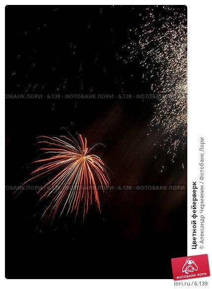 Цветной фейерверк , фото № 6139, снято 13 июля 2006 г. (c) Александр Чермянин / Фотобанк Лори