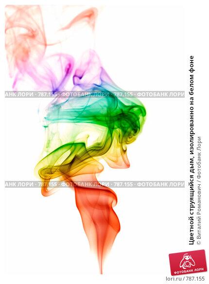 Купить «Цветной струящийся дым, изолированно на белом фоне», фото № 787155, снято 2 апреля 2009 г. (c) Виталий Романович / Фотобанк Лори