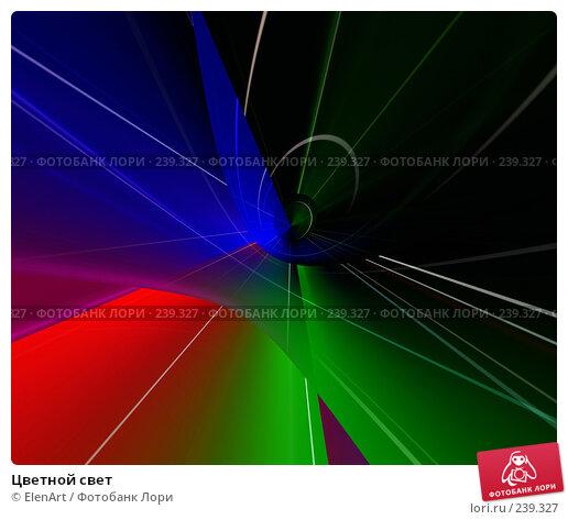 Цветной свет, иллюстрация № 239327 (c) ElenArt / Фотобанк Лори