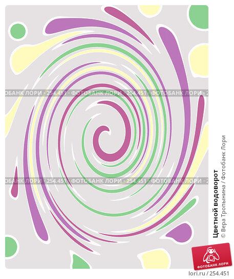 Цветной водоворот, иллюстрация № 254451 (c) Вера Тропынина / Фотобанк Лори