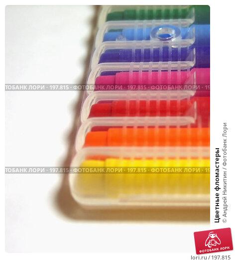 Цветные фломастеры, фото № 197815, снято 8 февраля 2008 г. (c) Андрей Никитин / Фотобанк Лори